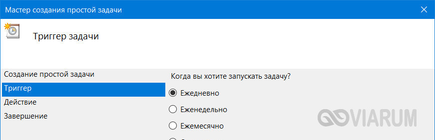 Настройка запуска bat файла через Планировщик - шаг 3