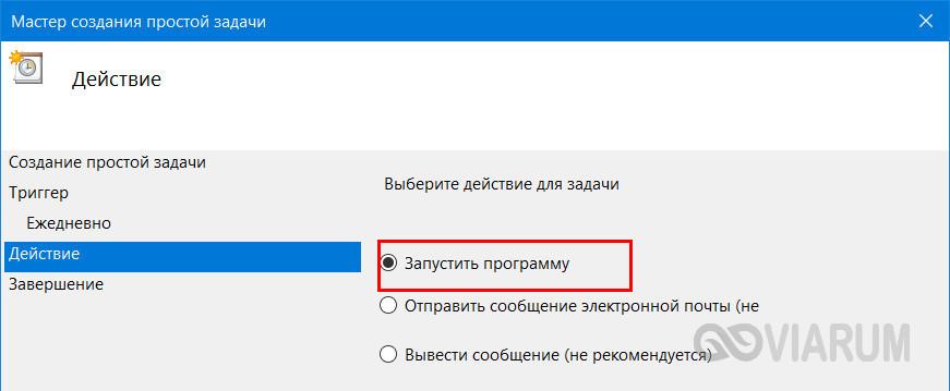 Настройка запуска bat файла через Планировщик - шаг 4