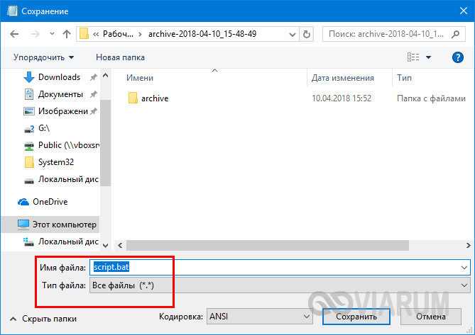 Сохранение bat-файла в Блокноте