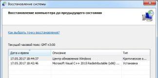Как создать точку восстановления в Windows 7/10