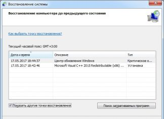 Как создать точку восстановления в Windows 7/10