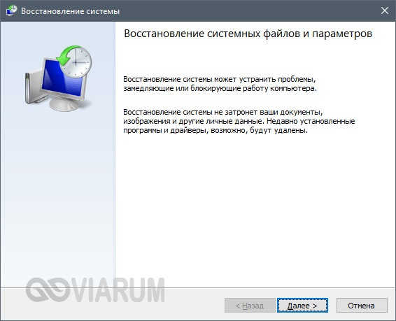 Восстанавливаем Windows из точки восстановления - шаг 2