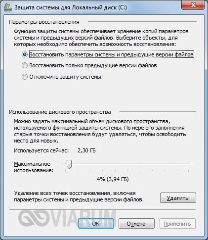 Включаем защиту системы в Windows 7
