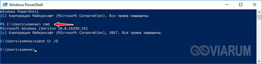 Удаление виртуальных дисков через командную строку