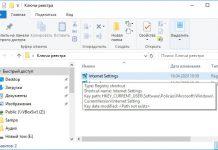 Как в Windows 10 создать ярлык ключа реестра