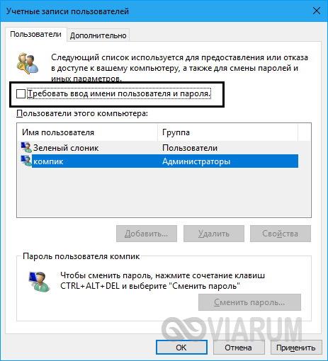 Окно управления учетными записями пользователей