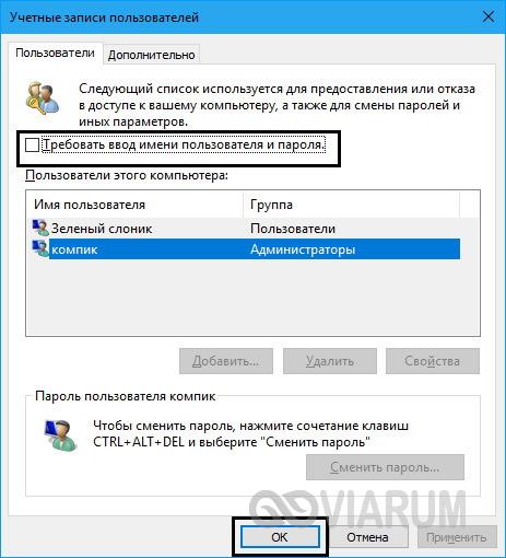 Применение параметров учетной записи