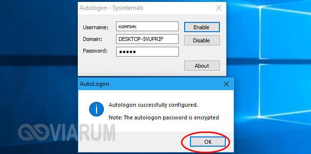 Настройка автоматического входа в AutoLogon