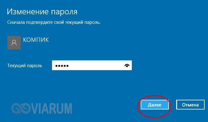 Ввод текущего пароля