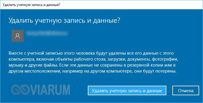Полное удаление учетной записи Майкрософт через Параметры - шаг 3