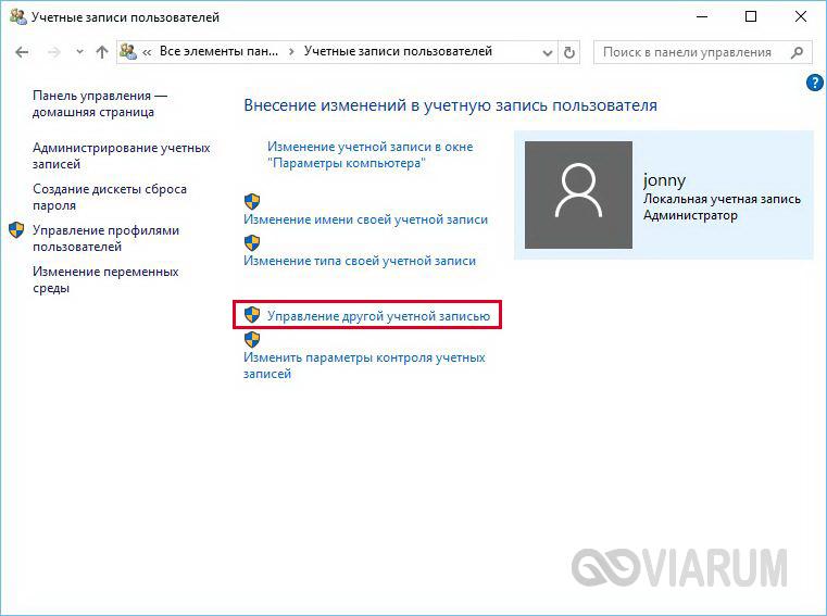Как удалить учетную запись Майкрософт через Панель управления - шаг 1