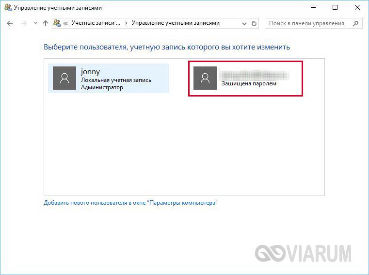 Как удалить учетную запись Майкрософт через Панель управления - шаг 2