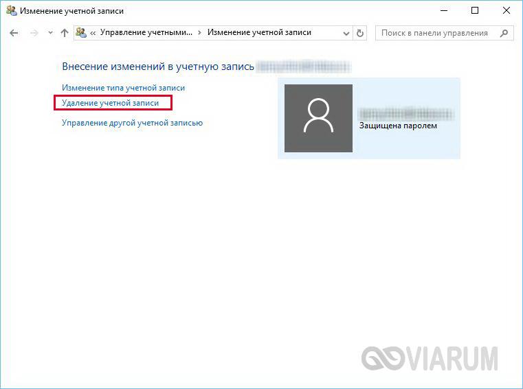 Как удалить учетную запись Майкрософт через Панель управления - шаг 3