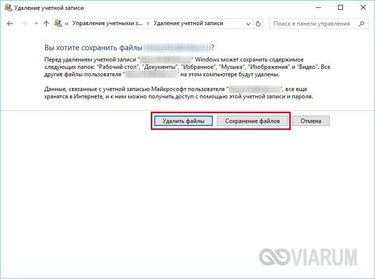 Как удалить учетную запись Майкрософт через Панель управления - шаг 4