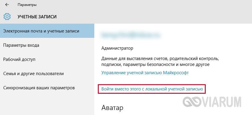 Переключаемся на локальную учетную запись Windows 10 - шаг 2