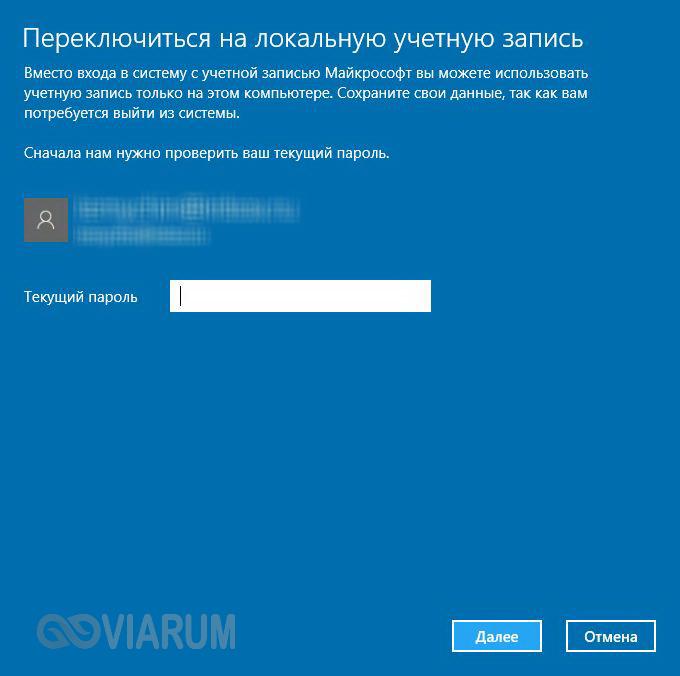 Переключаемся на локальную учетную запись Windows 10 - шаг 3