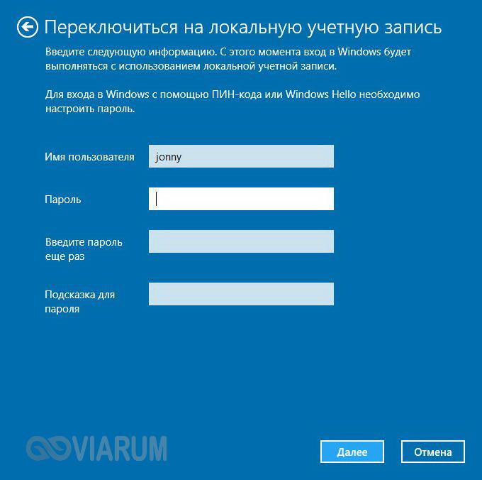 Переключаемся на локальную учетную запись Windows 10 - шаг 4