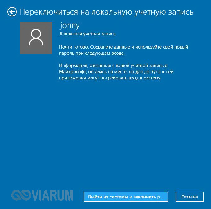 Переключаемся на локальную учетную запись Windows 10 - шаг 5