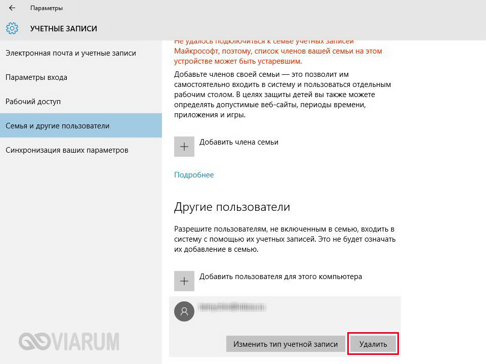 Полное удаление учетной записи Майкрософт через Параметры - шаг 2