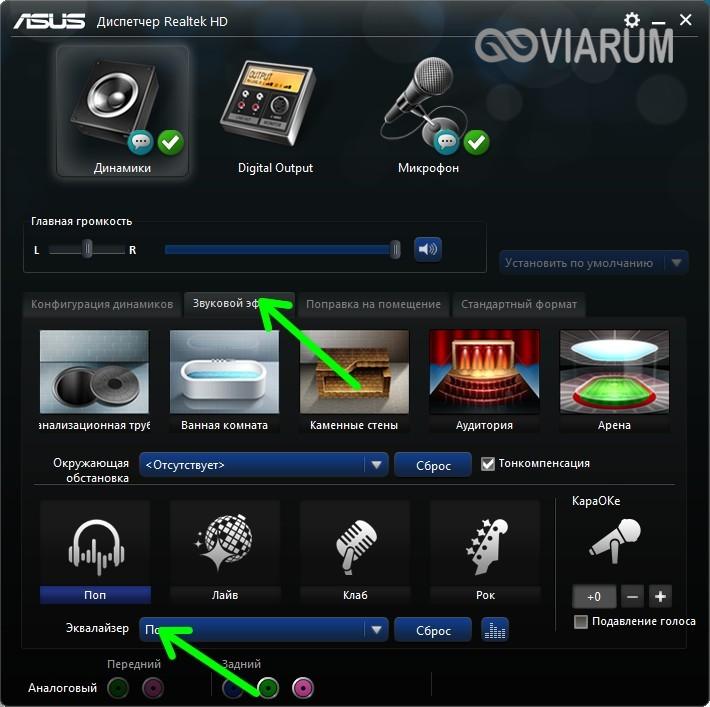 Диспетчер Realtek HD настройки звуковых эффектов