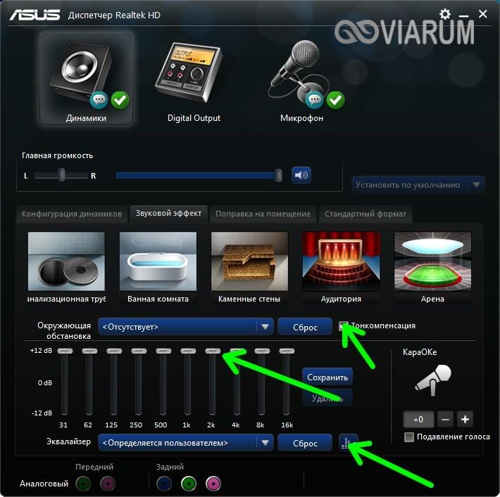 Диспетчер Realtek HD эквалайзер