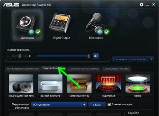 Как увеличить громкость на ноутбуке с Windows 7/10 - решаем проблему тихого звука