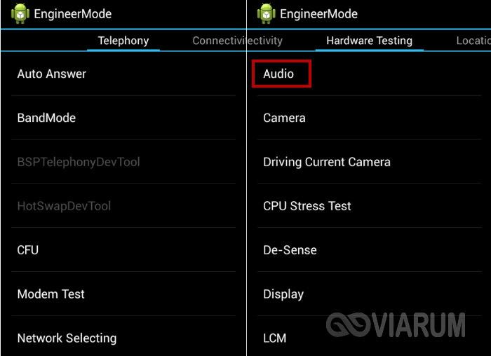 Настройки Audio в инженерном меню
