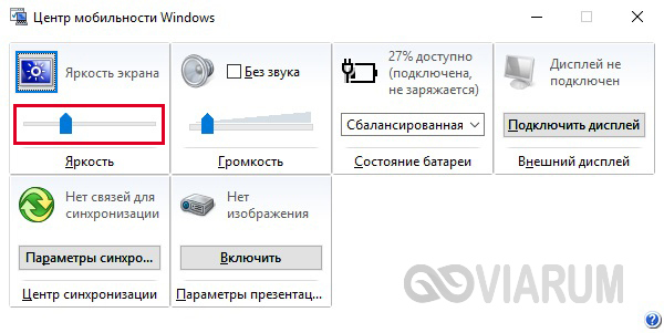 Увеличение яркости через Центр мобильности Windows