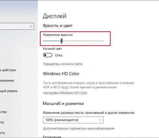 Как увеличить яркость экрана на ноутбуке с Windows 10