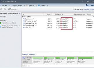 GPT или MBR – как узнать стиль разметки диска?