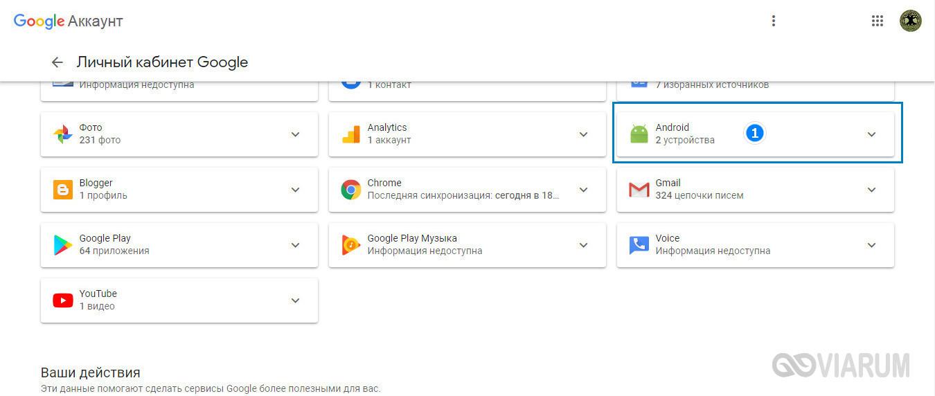 Находим привязанные устройства Андроид в аккаунте Гугла