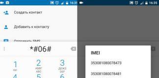 Как узнать IMEI телефона Андроид и iPhone