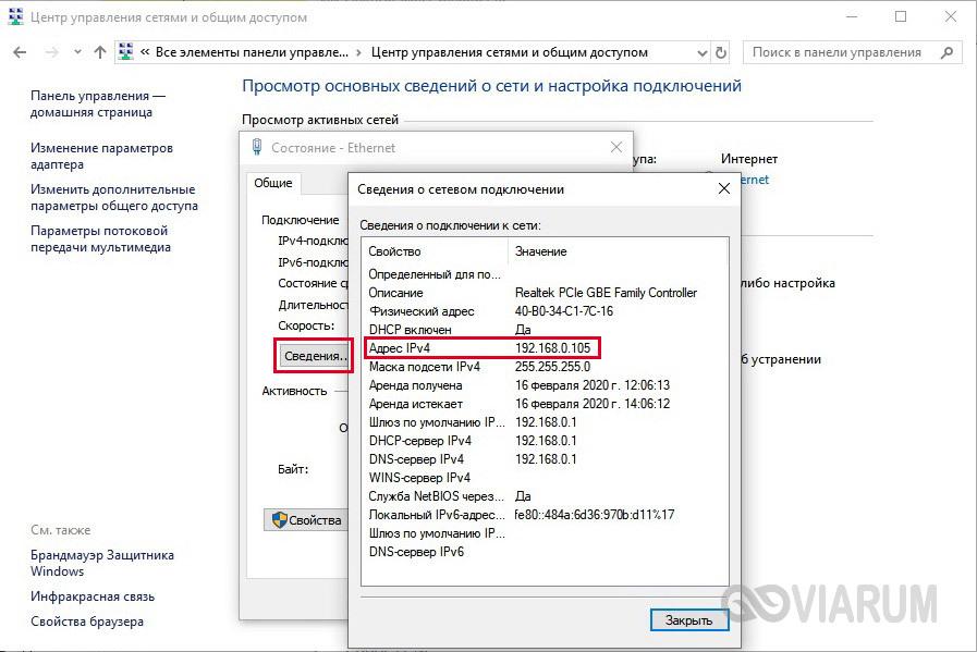 IP-адрес компьютера в окне Сведения о сетевом подключении