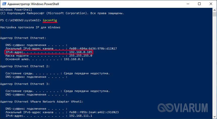 Вывод IP-адреса в командной строке Windows 10