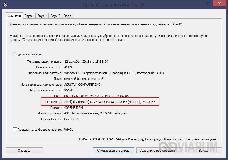 Как узнать какой процессор стоит через DirectX
