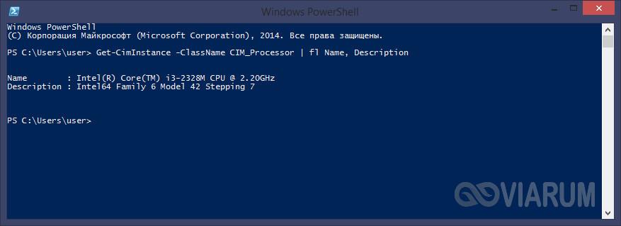 Вывод информации о процессоре в PowerShell