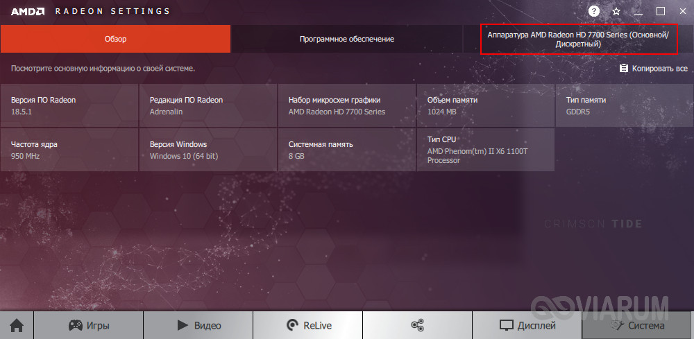 Утилита AMD Radeon Settings