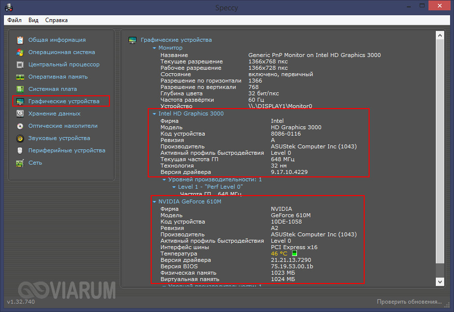 Графические адаптеры в окне программы Speccy