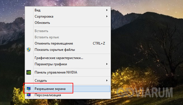 Переход в раздел Разрешение экрана