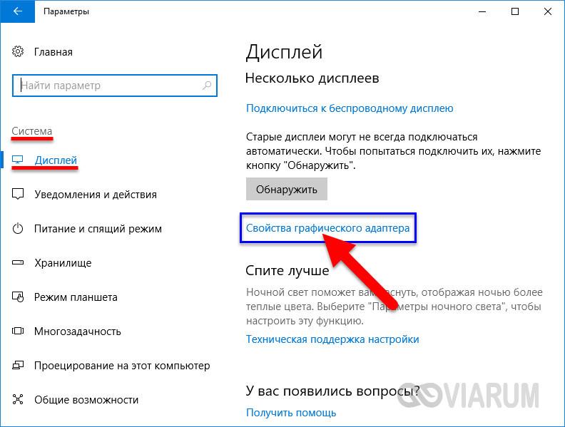 Свойства графического адаптера в Windows 10