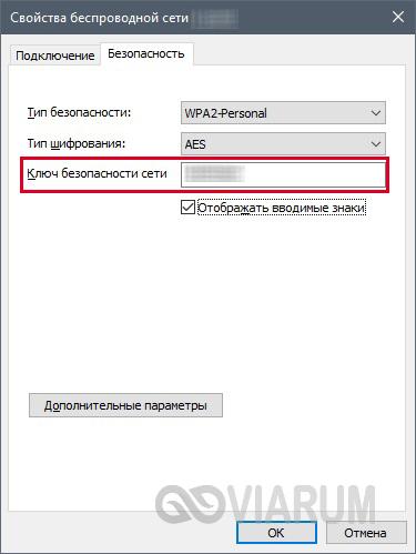 Находим пароль на вкладке Безопасность