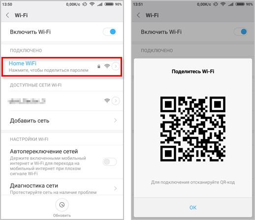 Функция Home WiFi на телефонах Xiaomi