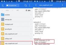 Как узнать пароль от сети Wi-Fi на телефоне с Андроид