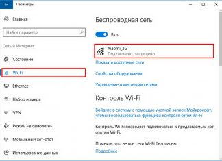 Как включить Wi-Fi на ноутбуке с Windows 10