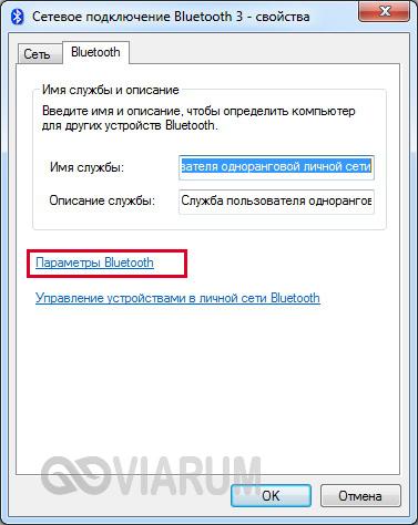 Переходим по ссылке Параметры Bluetooth