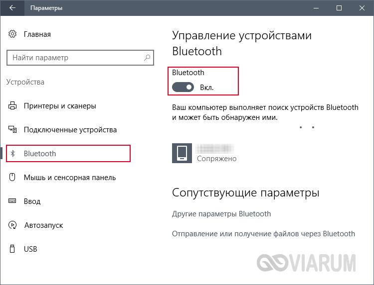 Управление Bluetooth через утилиту Параметры Windows 10