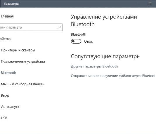 Как быстро и просто включить Bluetooth на ноутбуке
