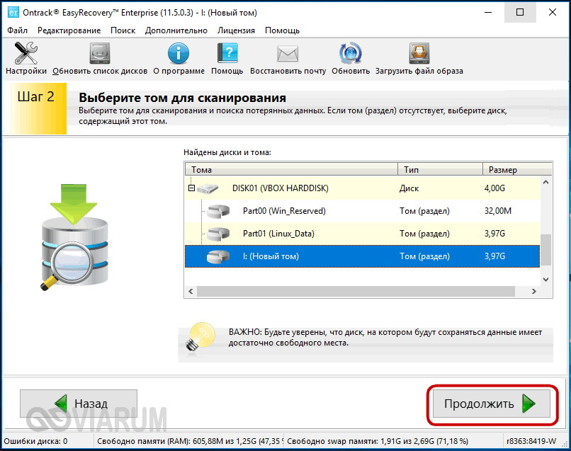 Восстановление файлов через Ontrack EasyRecovery - шаг 1