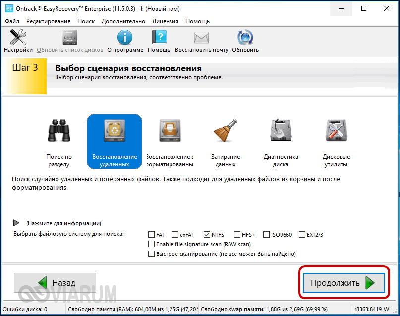 Восстановление файлов через Ontrack EasyRecovery - шаг 2