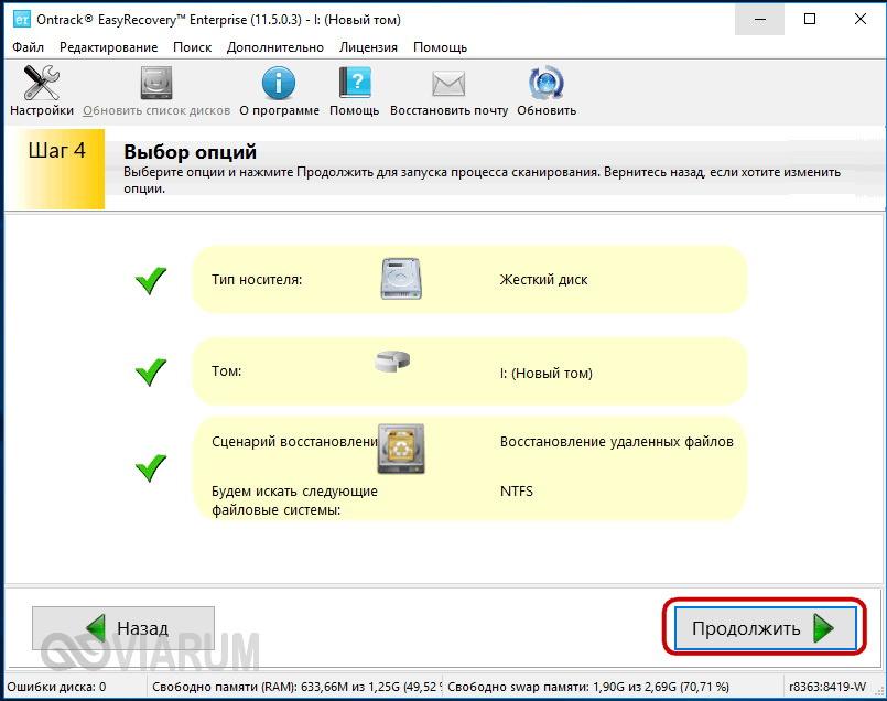 Восстановление файлов через Ontrack EasyRecovery - шаг 3
